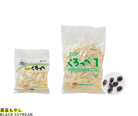 Black Soybean Sprouts